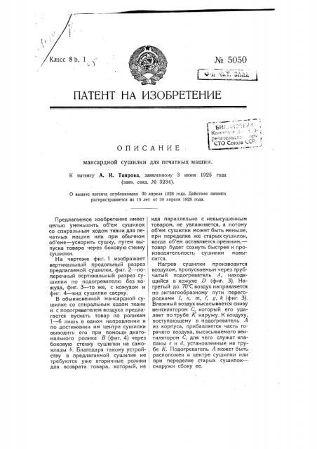 Мансардная сушилка для печатных машин (патент 5050)