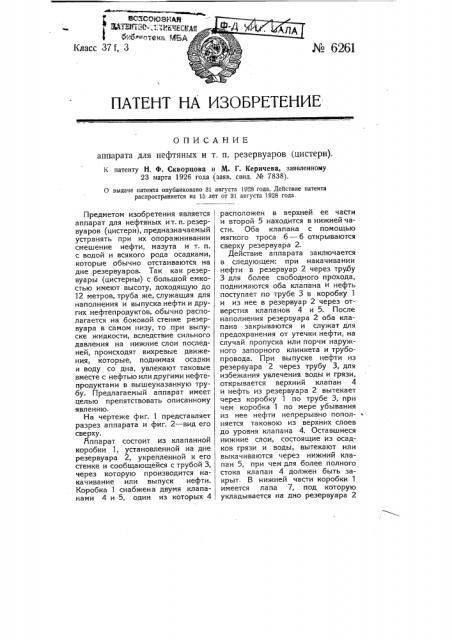 Аппарат для нефтяных и т.п. резервуаров (цистерн) (патент 6261)