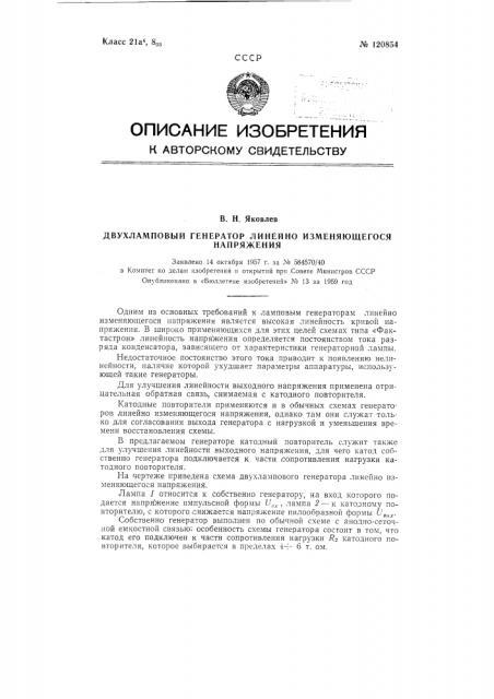 Двухламповый генератор (патент 120854)
