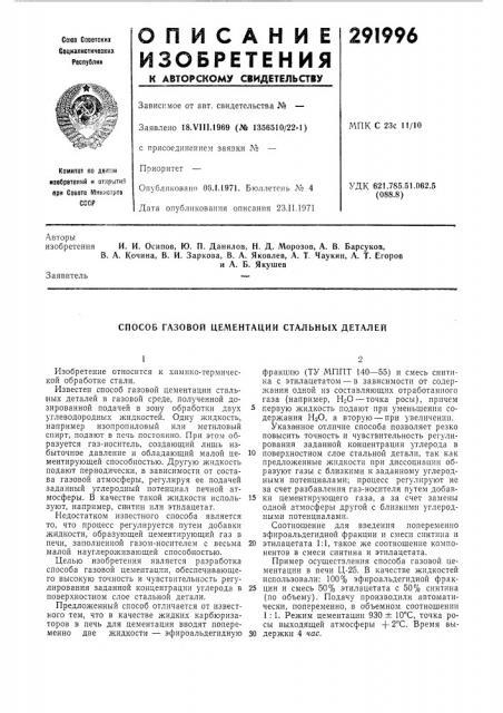 Способ газовой цементации стальных деталей (патент 291996)