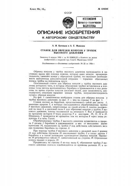 Станок для обрезки конусов у трубок высокого давления (патент 124284)
