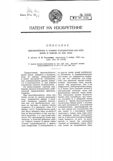 Приспособление к пенным огнетушителям для забирания и вывода из них пены (патент 5500)