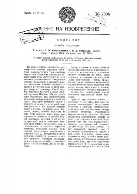Способ модуляции (патент 7006)