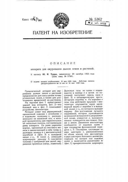 Аппарат для окуривания дымом земли и растений (патент 5362)
