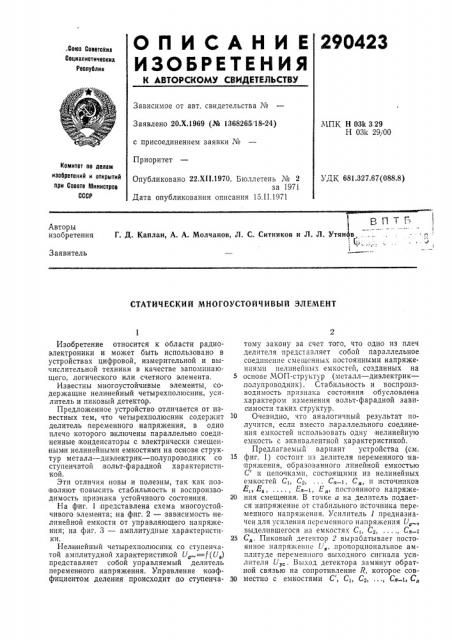 Статический многоустойчивый элемент (патент 290423)