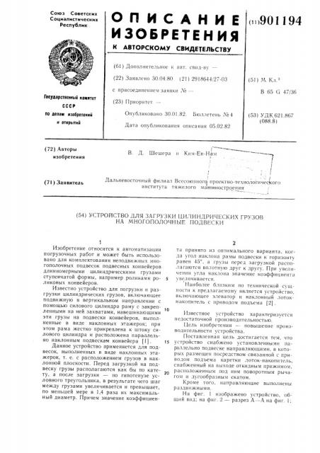 Устройство для загрузки цилиндрических грузов на многополочные подвески (патент 901194)