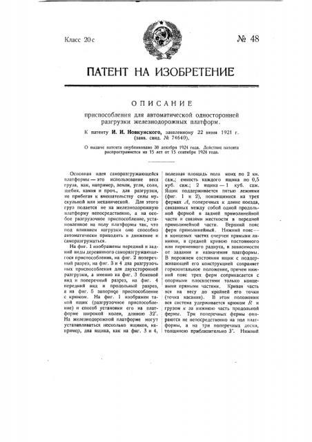 Приспособление для автоматической односторонней разгрузки железнодорожных платформ (патент 48)