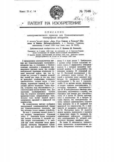 Электромагнитный привод для буквопечатающих телеграфных аппаратов (патент 7046)