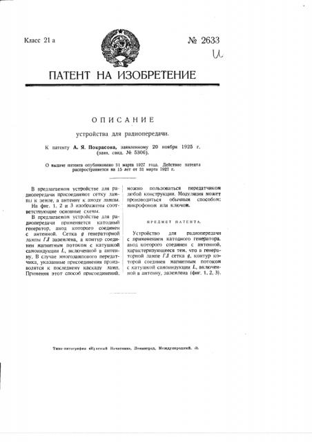 Устройство для радиопередачи (патент 2633)
