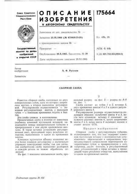 Сборная скоба (патент 175664)
