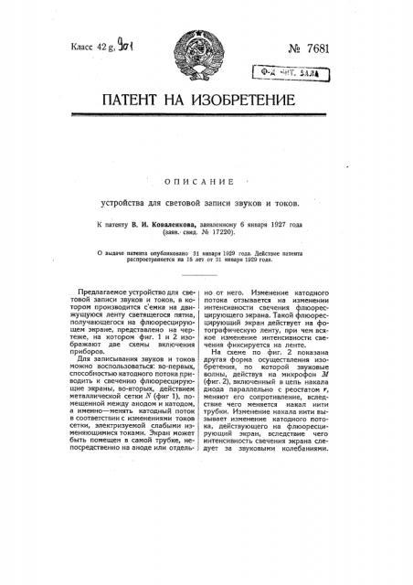 Устройство для световой записи звуков и токов (патент 7681)
