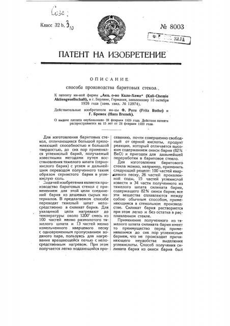 Способ производства баритовых стекол (патент 8003)