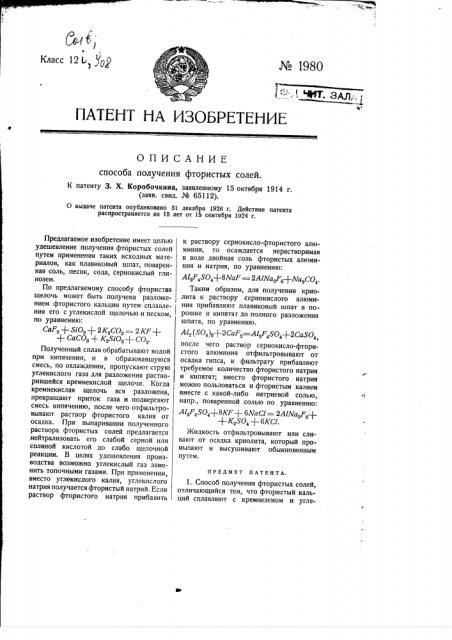 Способ получения фтористых солей (патент 1980)