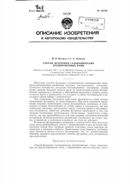 Способ футеровки гальванических хромировочных ванн (патент 120720)