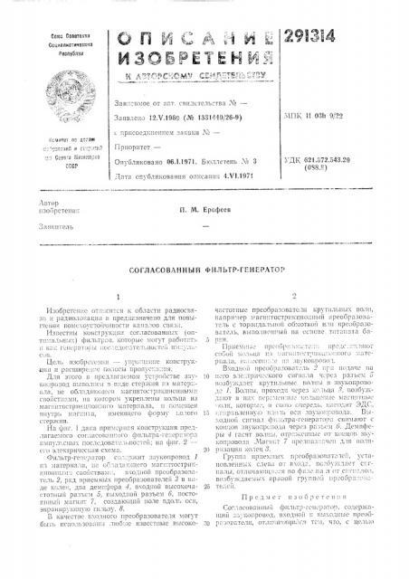 Согласованный фильтр-генератор (патент 291314)