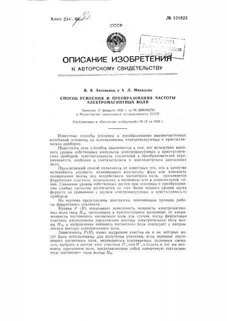 Способ усиления и преобразования частоты электромагнитных волн (патент 121823)