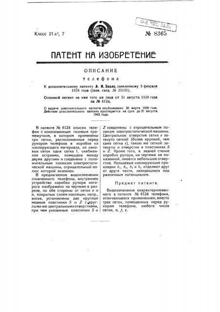 Телефон (патент 8365)