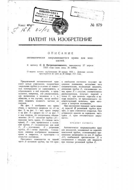 Автоматически закрывающийся кран для жидкостей (патент 879)