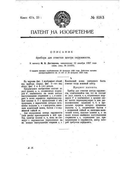 Прибор для отметки центра окружности (патент 8183)