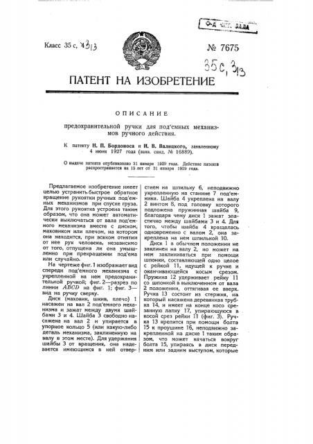 Предохранительная ручка для подъемных механизмов ручного действия (патент 7675)