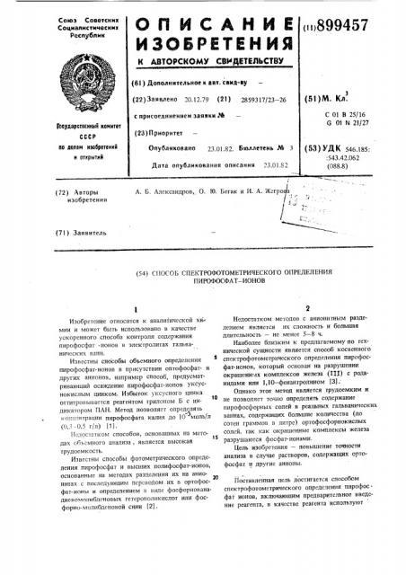 Способ спектрофотометрического определения пирофосфат-ионов (патент 899457)