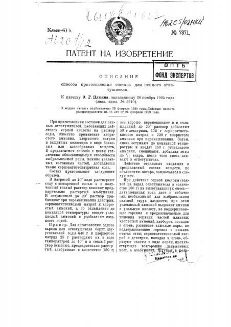 Способ приготовления состава для пенного огнетушителя (патент 7871)
