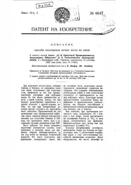 Способ поглощения легких масел из газов (патент 6647)