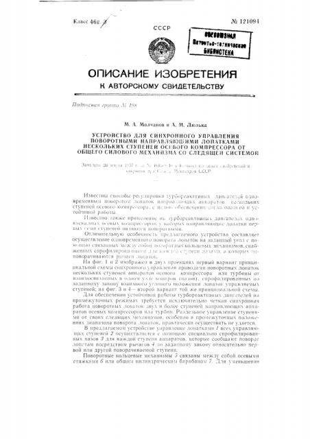 Патент ссср  121094 (патент 121094)