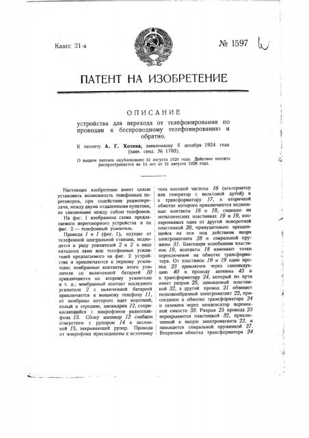 Устройство для перехода от телефонирования по проводам к беспроводному телефонированию и обратно (патент 1597)