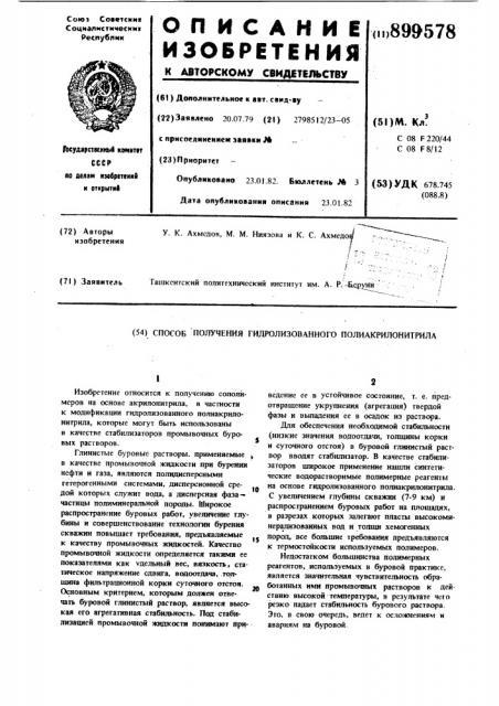 Способ получения гидролизованного полиакрилонитрила (патент 899578)