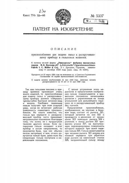 Приспособление для подачи гильз к раскручивающему прибору в гильзовых машинах (патент 5337)