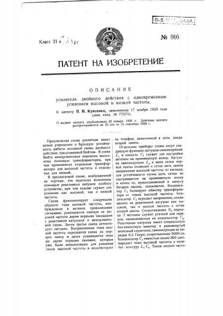 Усилитель двойного действия с одновременным усилением высокой и низкой частоты (патент 916)