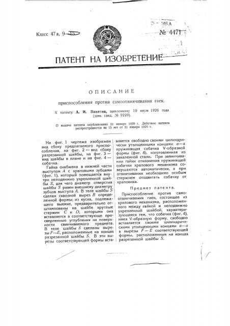 Приспособление против самоотвинчивания гаек (патент 4471)