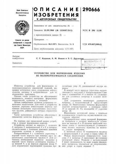 Устройство для формования изделий из полимеризующихся соединений (патент 290666)