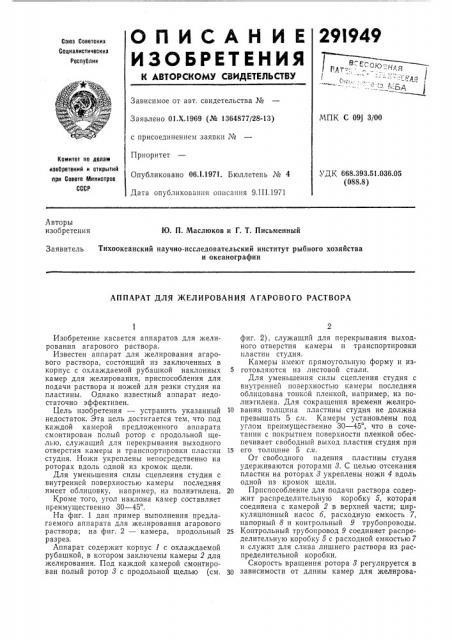 Аппарат для желирования агарового раствора (патент 291949)