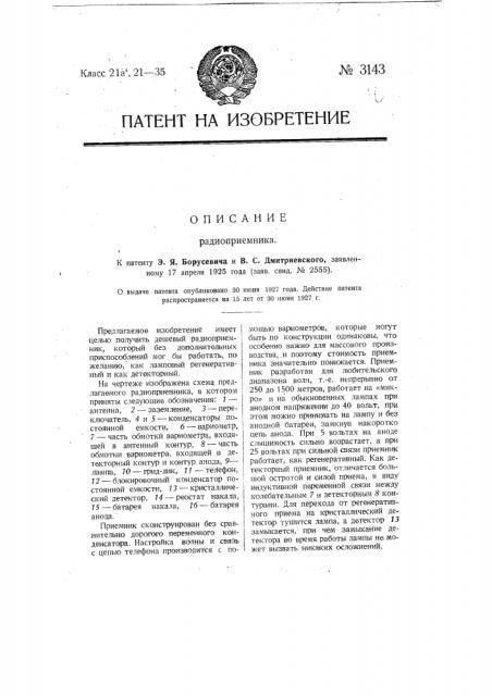 Радиоприемник (патент 3143)