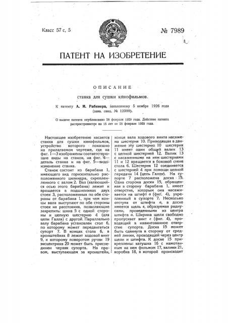 Станок для сушки кинофильм (патент 7989)