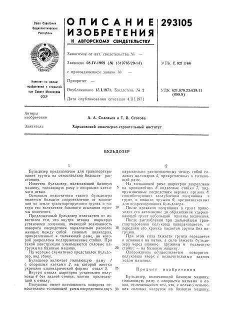 Патент ссср  293105 (патент 293105)