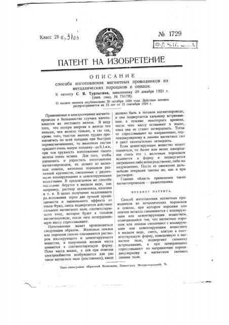Способ изготовления магнитных проводников из металлических порошков и опилок (патент 1729)