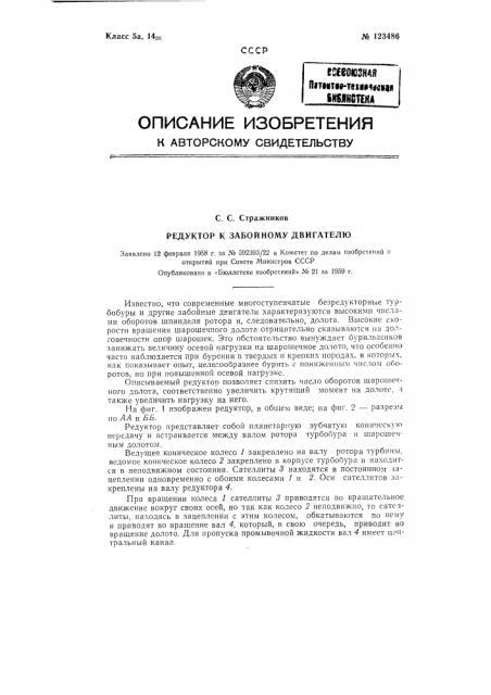 Редуктор к забойному двигателю (патент 123486)