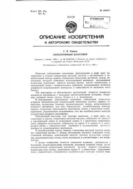 Электронный влагомер (патент 120937)