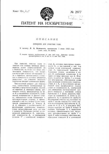 Аппарат для очистки газа (патент 2977)