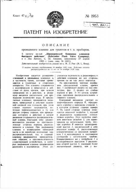 Промывной клапан для туалетов и т.п. приборов (патент 1953)