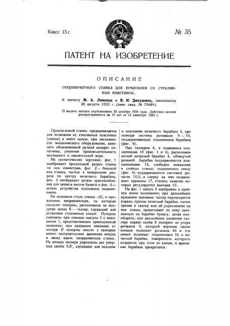Скоропечатный станок для печатания со стеклянных пластинок (патент 35)