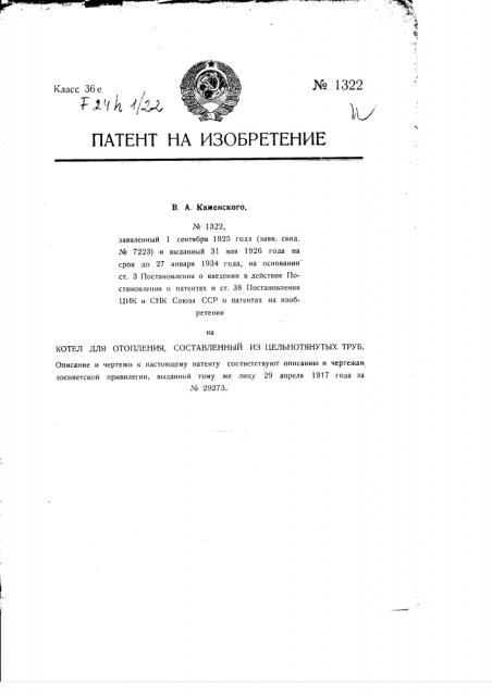 Котел для отопления, составленный из цельнотянутых труб (патент 1322)