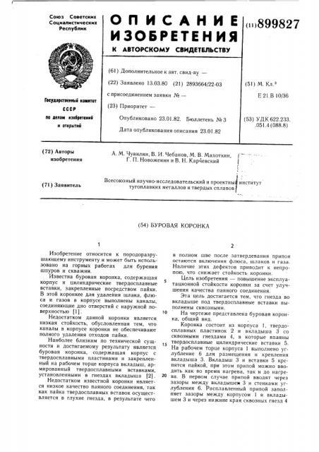 Буровая коронка (патент 899827)