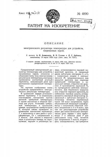 Электрический регулятор температуры для устройств, нагреваемых паром (патент 4890)