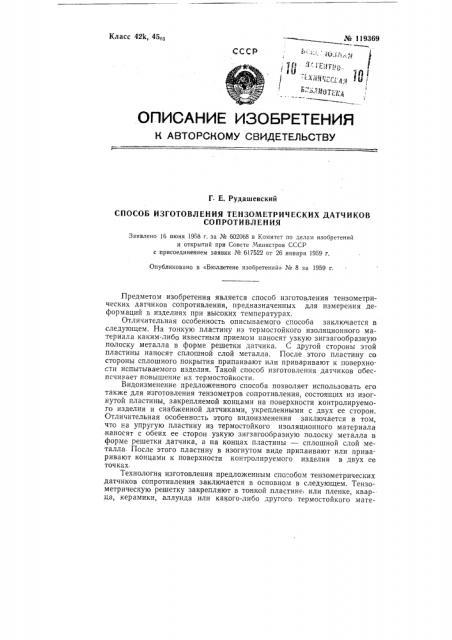 Способ изготовления тензометрических датчиков сопротивления (патент 119369)