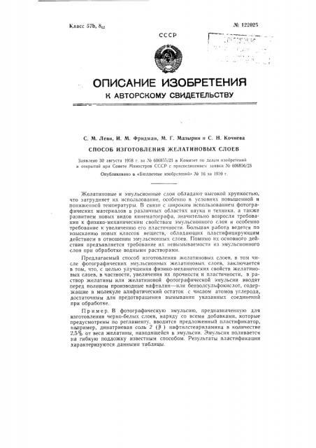 Способ изготовления желатиновых слоев (патент 122025)