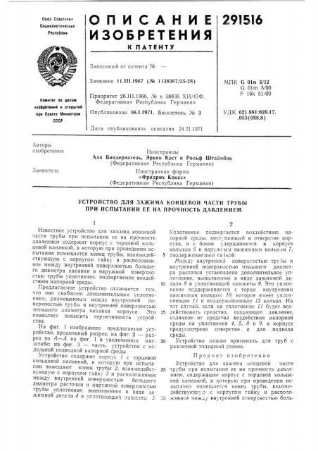 Устройство для зажима концевой части трубы при испытании ее на прочность давлением (патент 291516)